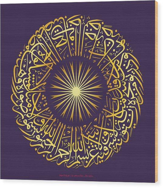 Al-noor-the Light Violet Wood Print