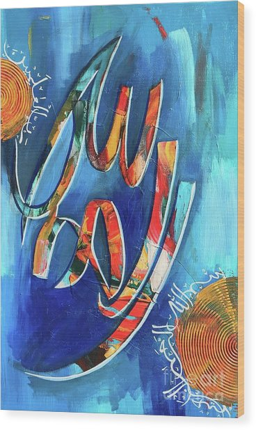 Wood Print featuring the painting Alhamdu-lillah by Nizar MacNojia