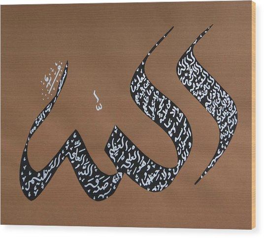 Allah - Ayat Al-kursi Wood Print