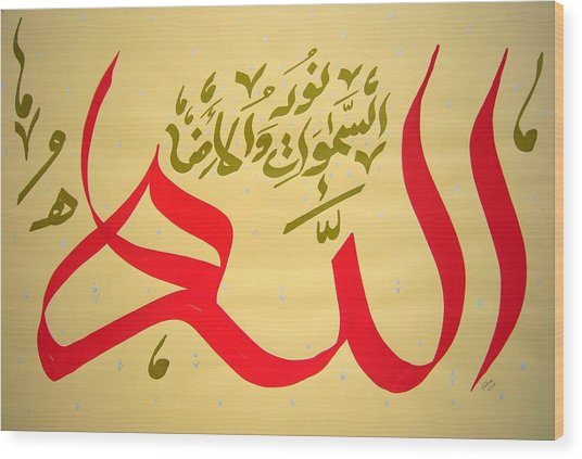 Allah In Red Color Wood Print