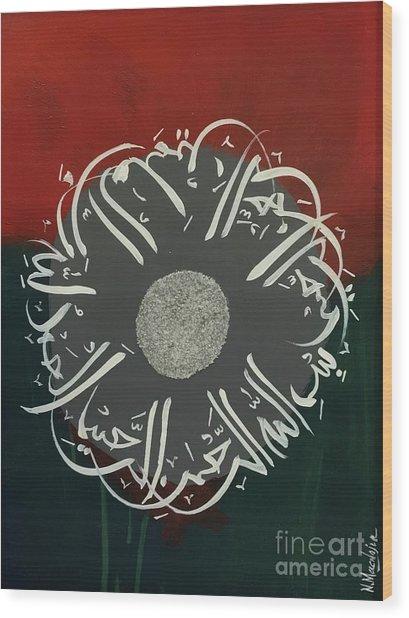 Arahman-arahim Wood Print