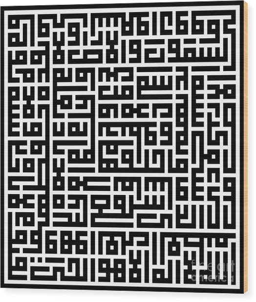 Ayat Ul-kursi01 Wood Print