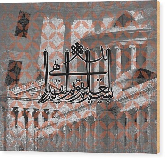 Baha'i Arc 2 Wood Print by Misha Maynerick