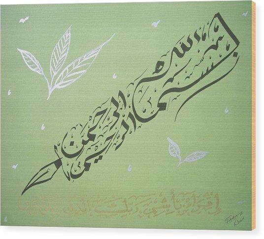 Bismilla Pen In Green Wood Print