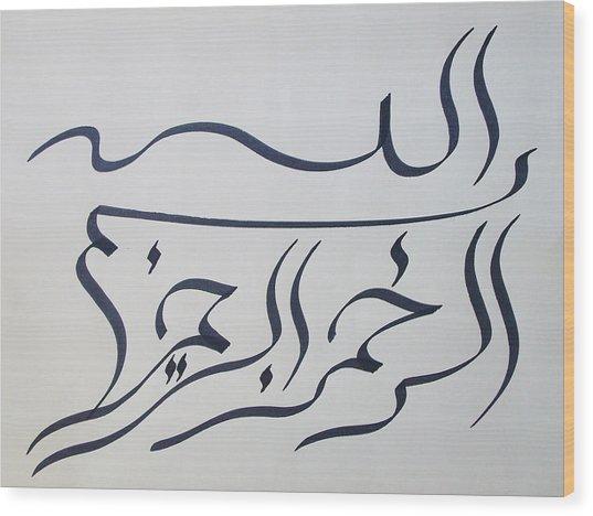 Bismillah - Black N White Wood Print