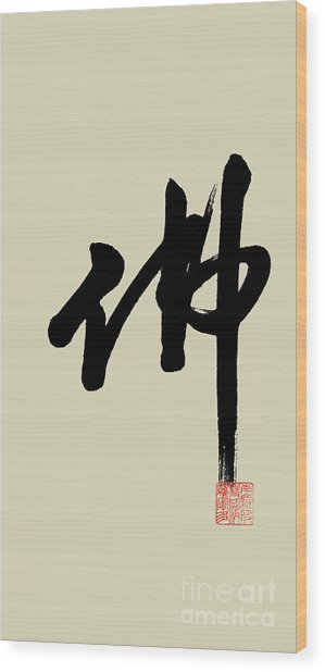 Buddha And The Perfection Of Wisdom  Wood Print by Nadja Van Ghelue