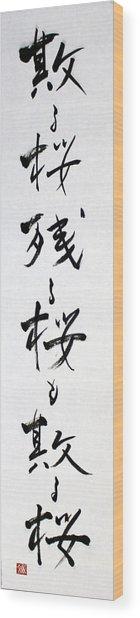 Chirusakra The Last Haiku Of Ryokan 14060018fy Wood Print