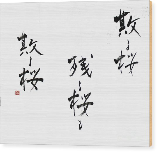 Chirusakura The Last Haiku Of Ryokan 14060018 2fy Wood Print
