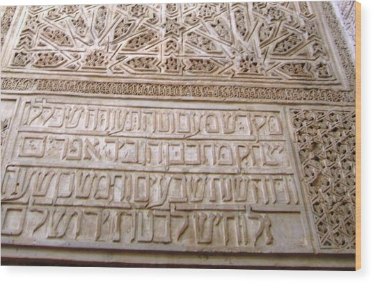 Cordoba Synagogue Sculpted Wall Hebrew Prayer Spain Wood Print