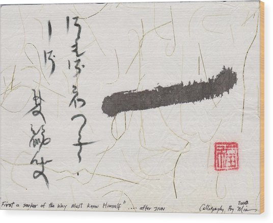 First A Seeker Of The Way Must Know Himself  After Jiun Wood Print