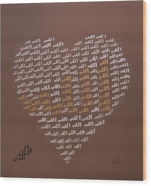 Heart Of A Believer With Allah In Brown Wood Print