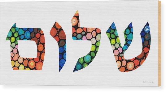 Hebrew Writing - Shalom 10 - By Sharon Cummings Wood Print