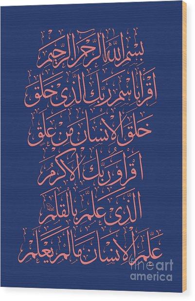 Iqra_ayat_blue Wood Print