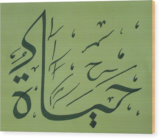 Life - Green Wood Print