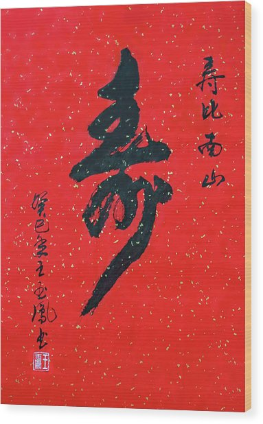 Longevity Wood Print