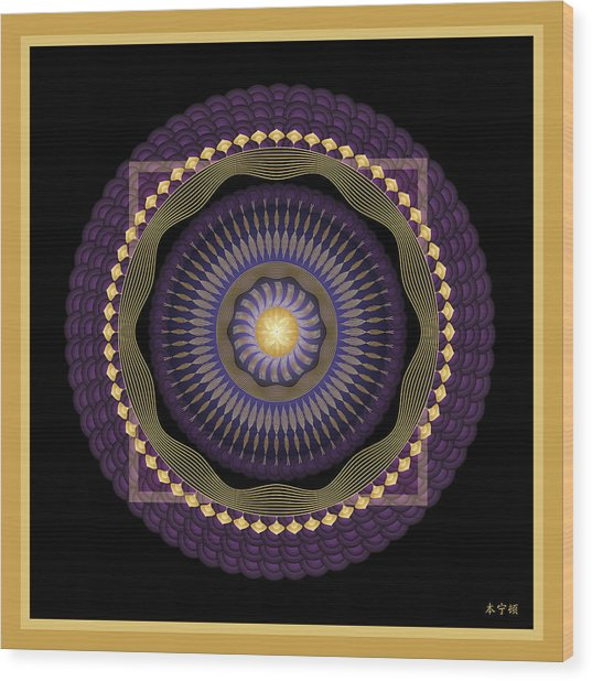 Mandala No. 39 Wood Print