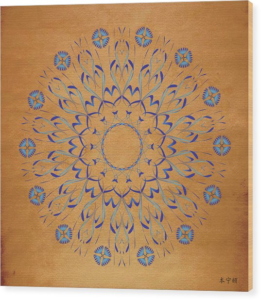 Mandala No. 93 Wood Print