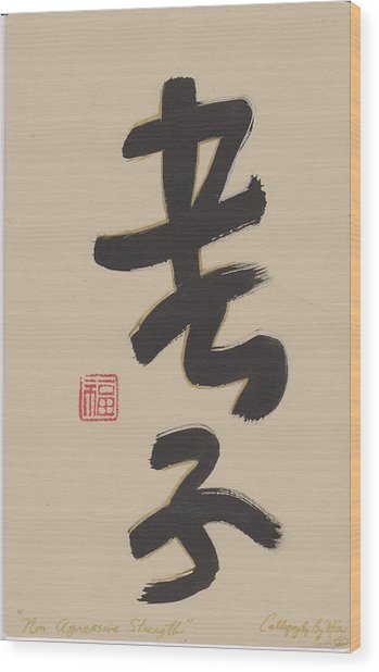 Non-agressive Strength Lao Tzu Wood Print