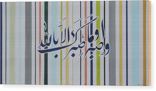 Patience Wood Print by Salwa  Najm