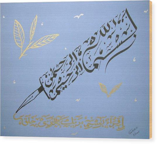 Pen Basmala Wood Print