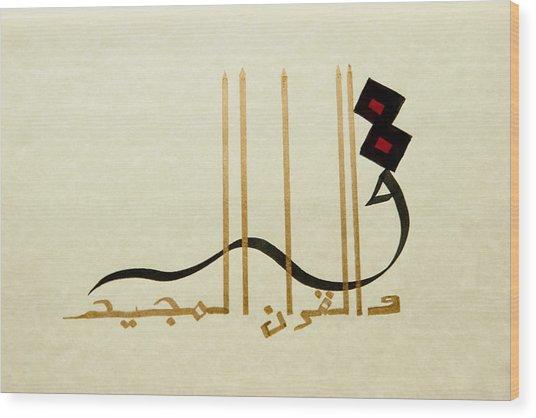 Qaf By The Majestic Quran Wood Print