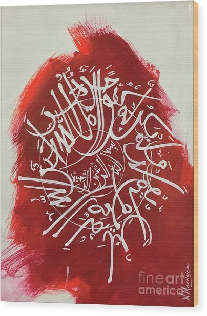 Wood Print featuring the painting Qul-hu-allah-2 by Nizar MacNojia