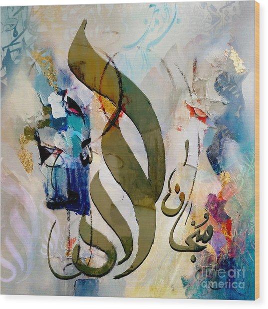 Subhan Allah Wood Print