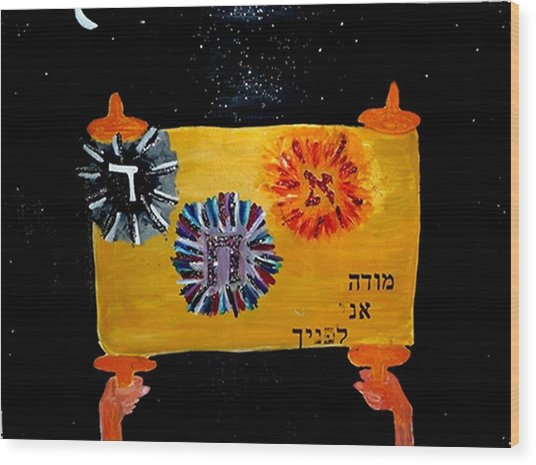 Torah Dream Wood Print by Eliezer Sobel