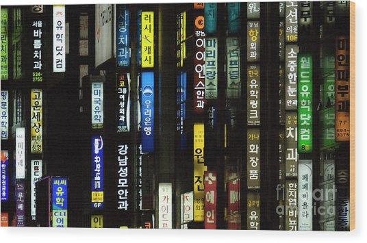 Urban City Light - Seoul Messages  Wood Print