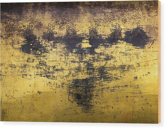 Wood Print featuring the photograph Writing On Metal, Beijing, 2016 by Hitendra SINKAR