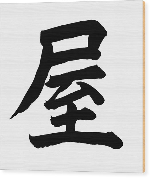 Chinese Calligraphy - House Wood Print by Blackred