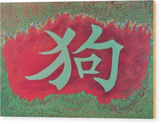 Dog Chinese Animal Wood Print