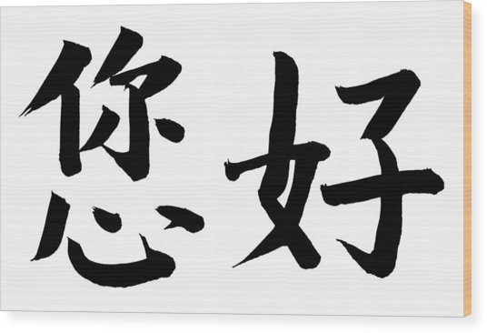How Are You Or Ni Hao In Chinese Wood Print by Blackred