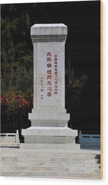 Remembrance Monument With Chinese Writing At China Cemetery Gilgit Pakistan Wood Print