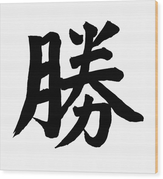 Victory Or Win In Chinese Wood Print by Blackred