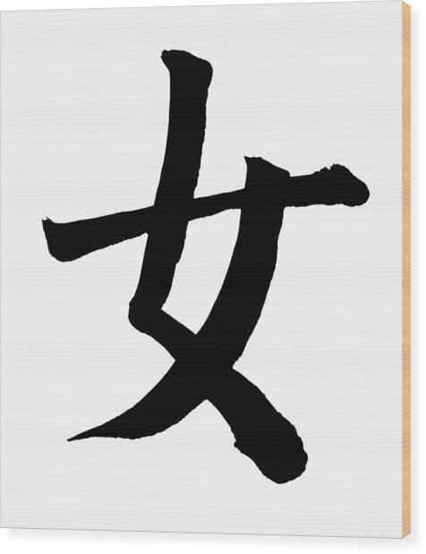 Woman In Chinese Wood Print by Blackred