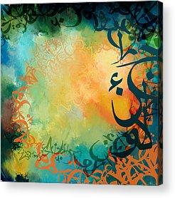 Quran Acrylic Prints