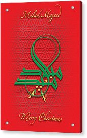 Milad Majeed - Merry Christmas Acrylic Print
