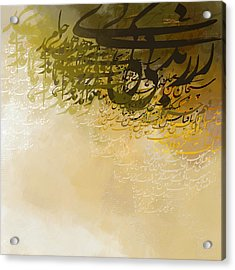 Islamic Calligraphy Acrylic Print by Catf