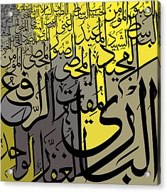 99 Names Of Allah Acrylic Print by Catf