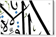 Abstract Islamic Calligraphy Acrylic Print by Salwa  Najm