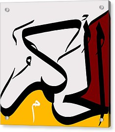 Al-hakm Acrylic Print