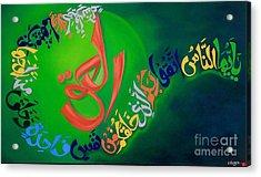 Al-haqq Acrylic Print