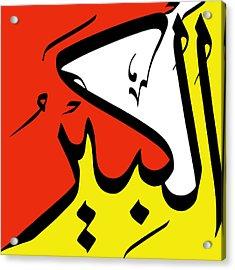 Al-kabir Acrylic Print by Catf
