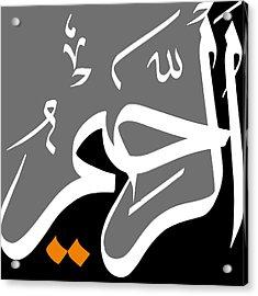 Ar-rahim Acrylic Print
