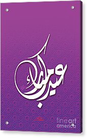 Eid Mubarak-blessed Holiday Acrylic Print