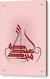 Eidukum Mubarak-blessed Your Holiday Acrylic Print
