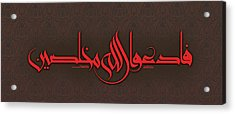 Fad'u Allah-call Upon God Sincerely Acrylic Print