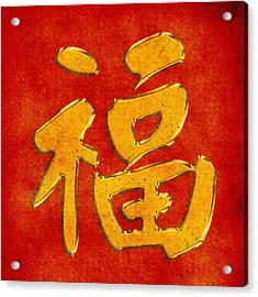 Good Luck In Chinese 2 Acrylic Print