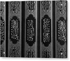 Hadith Books Acrylic Print by Salwa  Najm